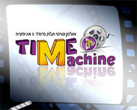 לוגו TIME MACHINE T.V